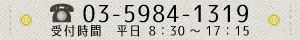 電話番号は03-5984-1319です。受付時間は8時30分から17時15分です。