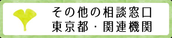 東京都関連機関などのその他の相談窓口をご紹介します。