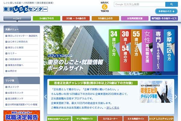 東京しごとセンター・ウェブサイトトップページのスクリーンショット