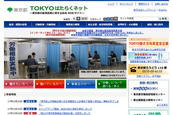 Tokyoはたらくネット・ウェブサイトトップページのスクリーンショット