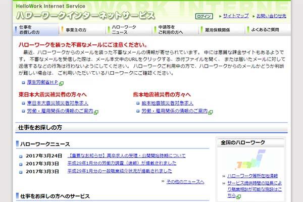 ハローワーク・インターネットサービス・ウェブサイトトップページのスクリーンショット