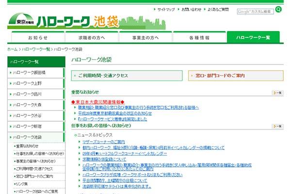 ハローワーク池袋・ウェブサイトトップページのスクリーンショット