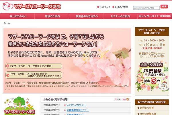 マザーズハローワーク東京・ウェブサイトトップページのスクリーンショット
