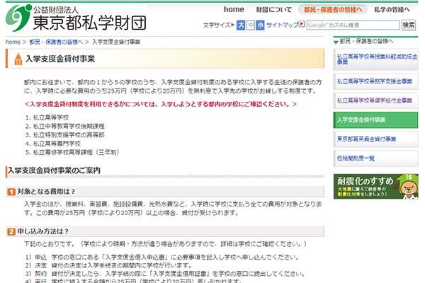 公益財団法人東京都私学財団のWEBページのスクリーンショット