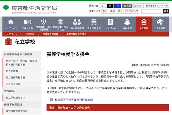 東京都生活文化局のトップページのスクリーンショット