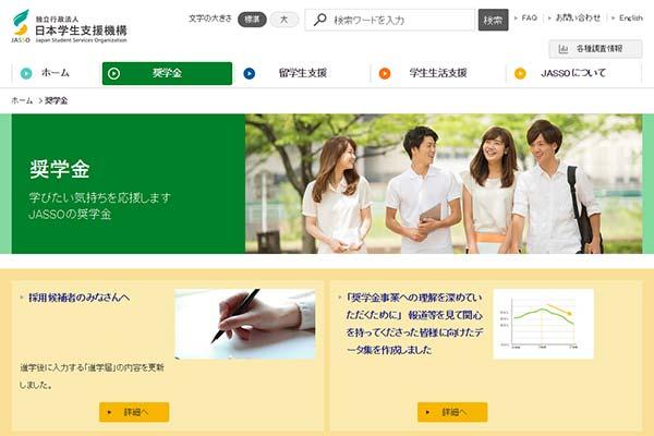 日本学生支援機構の奨学金のトップページのスクリーンショット