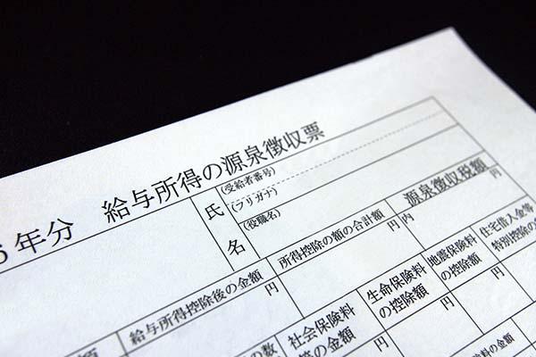 源泉徴収票の写真