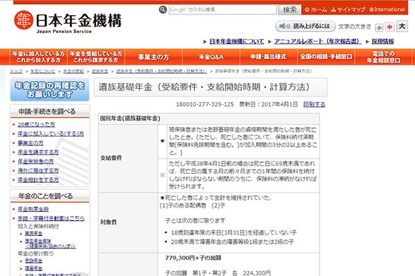 日本年金機構 遺族厚生年金についてのWEBページのスクリーンショット