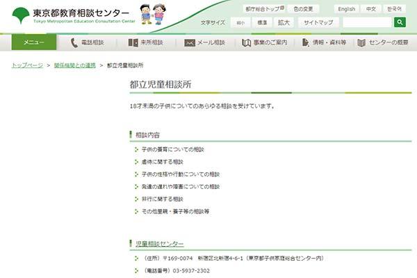 東京都児童相談センタートップページのスクリーンショット