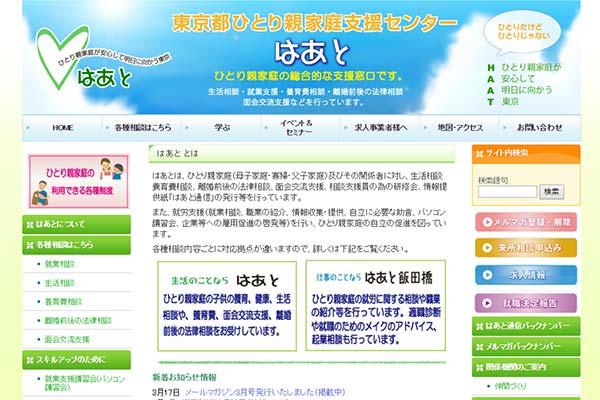 東京都ひとり親家庭支援センター はあとウェブサイトのスクリーンショット