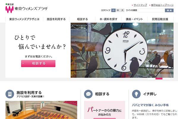 東京ウィメンズプラザ・ウェブサイトトップページのスクリーンショット