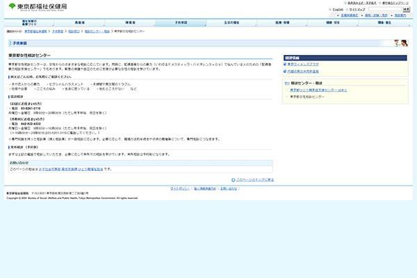 東京都女性相談センター・ウェブサイトトップページのスクリーンショット