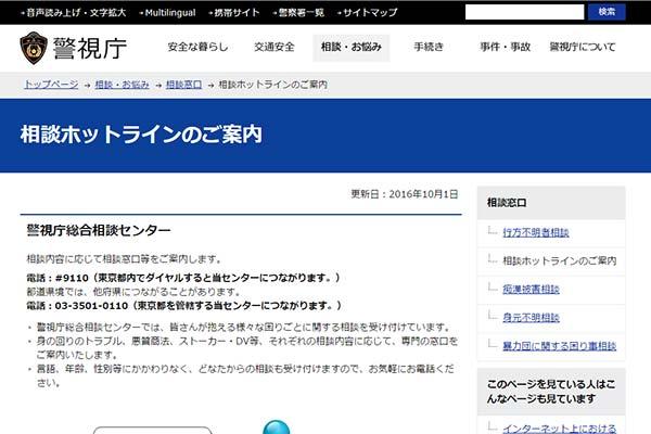 警視庁総合相談センター・ウェブサイトトップページのスクリーンショット
