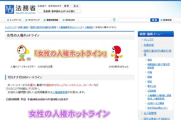 女性の人権ホットライン(東京法務局)・ウェブサイトトップページのスクリーンショット