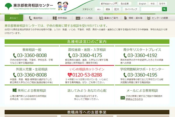 東京都教育相談センター・ウェブサイトトップページのスクリーンショット