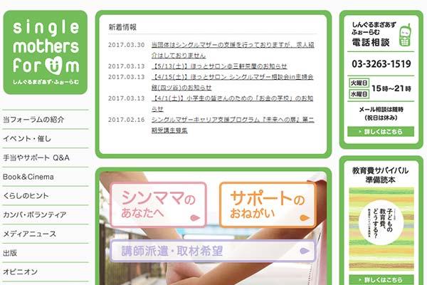 しんぐるまざあず・ふぉーらむ・ウェブサイトトップページのスクリーンショット