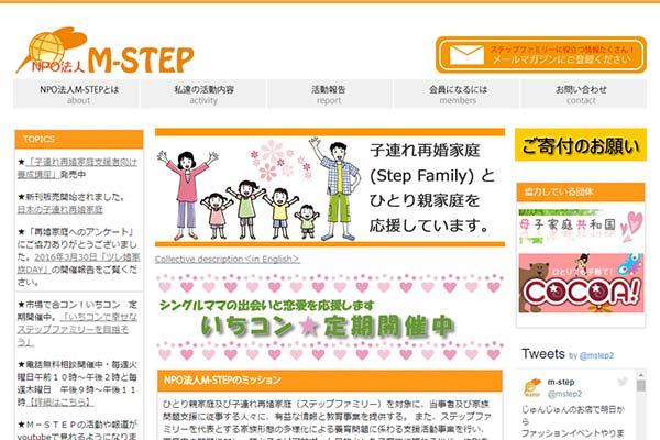 NPO法人M-STEP・ウェブサイトトップページのスクリーンショット