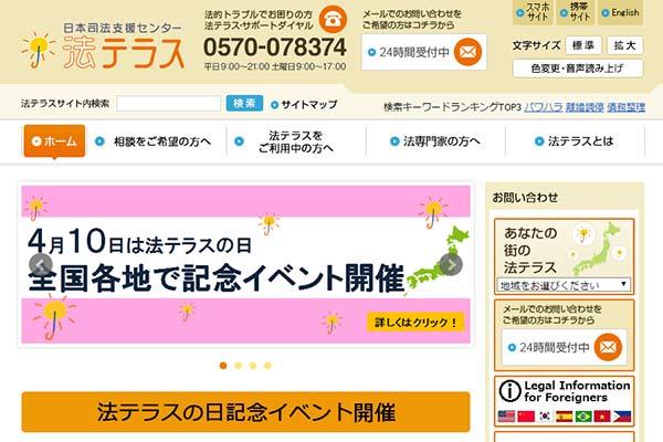 日本司法支援センター 法テラス・ウェブサイトトップページのスクリーンショット
