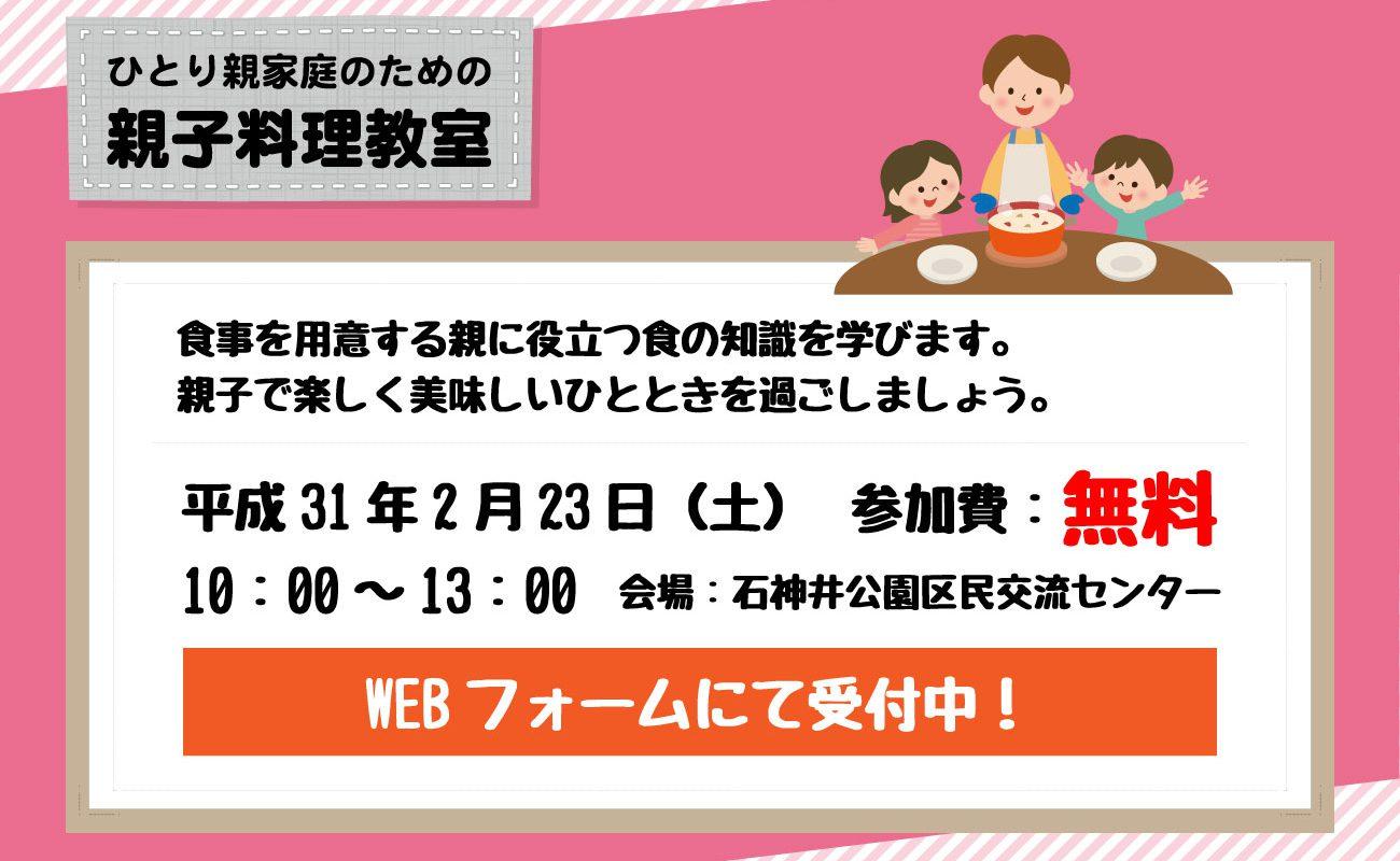 ひとり親家庭のための親子料理教室